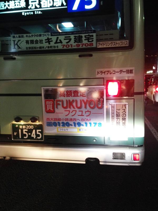 06 Kyoto Bus